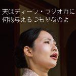 イケメン俳優ディーン・フジオカが歌うユーリ!!! on ICEのOP曲が最高よね!