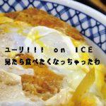 2016年秋アニメの1番はユーリ!!! on ICEに決定ね!1話の感想よ!(ネタバレあり)