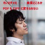 PDFファイルを無料でTIFFファイルに変換する方法まとめ