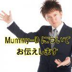ドラマカルテットに半田温志役で出演しているMummy-Dって誰?