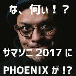 サマソニ2017の出演者がフライングで第一弾アーティストを発表?