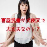 舞台犬夜叉主演の喜矢武豊(金爆)は俳優の経験があるの?演技は下手?