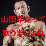 山田孝之が歌う東京都北区赤羽のEDテーマCD発売日は?アルバムは出てる?