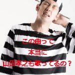 フジファブリックのボーカル山内総一郎の歌声は山田孝之と似ている?