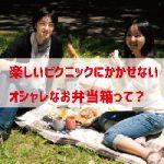 ピクニックデート用におしゃれでかわいい弁当箱は何?使い捨てもある?