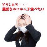 風邪の時に辛いものを食べるのは健康によくない?体を温める食べ物は?