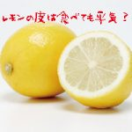 レモンを皮ごと食べるのは危険?残留農薬を完全に除去する洗い方は?
