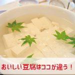 豆腐の値段が安い理由は?おいしいけど高い豆腐との違いは何?
