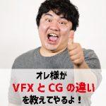 映画で使われるVFXとCGの違いは?実写やSFXと比べて演出や効果はよくなる?