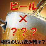 ビールの苦味を消す方法は?どんな飲み物と混ぜるとおいしい?