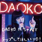 DAOKOメジャーデビューでメンヘラキャラ卒業?昔の曲の方がいい?