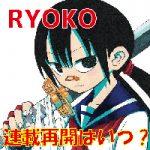 週刊少年サンデーのRYOKOの休載の理由は?連載再開はいつから?