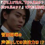 打ち上げ花火下から見るか横から見るかの菅田将暉は声優が下手?