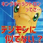 キングギャラクトロンはデジモンのパクリ?ウォーグレイモンに似てる!
