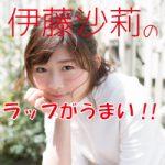 伊藤沙莉のラッパーデビューの予定は?声がラップに合っていてかっこいい!