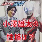 ウルトラマンジードの小澤雄太がかっこいい!実際の性格は伊賀栗レイトと真逆?