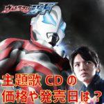 ウルトラマンジードOP主題歌は濱田龍臣?CDの価格や発売日はいつ?