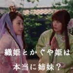 auCMの織姫とかぐや姫は実際には姉妹だった?彦星役の芸能人が誰かを予想!
